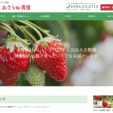 おきうね農園のホームページがリニューアルしました!