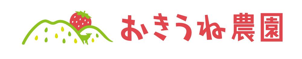 okiune_logo_yoko